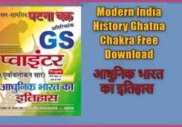 Ghatna Chakra Modern Indian History Notes and Books Download Free