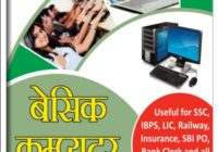 Computer GK Objective Questions And Answer In Hindi PDF -Competitive Exam